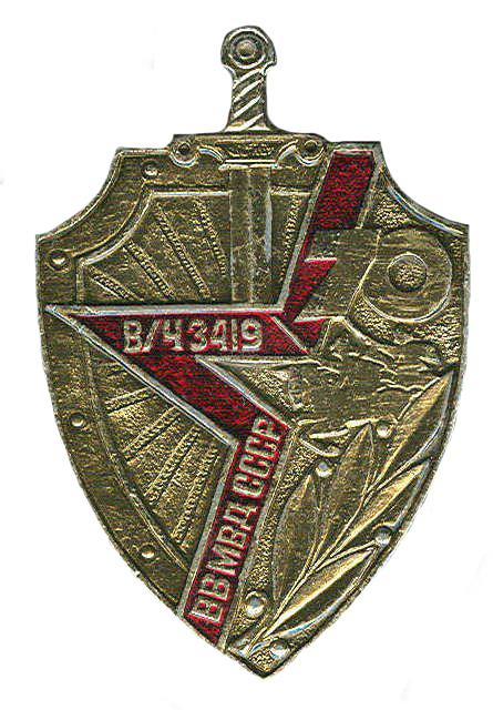 Руководство 4 полка дивизии дзержинского в период 1993 года